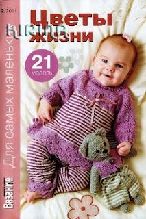 Вязание модно и просто Для самых маленьких № 2 2011