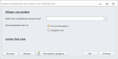 Настройки авторегера почты ukr.net