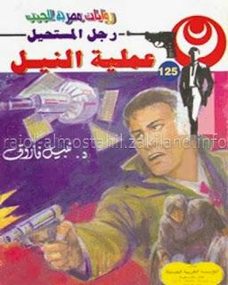 قراءة وتحميل 125 - عملية النيل - رجل المستحيل