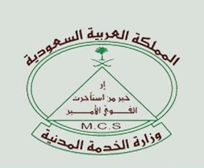 وزارة الخدمة المدنية نتائج الترشيح على الوظائف الإدارية