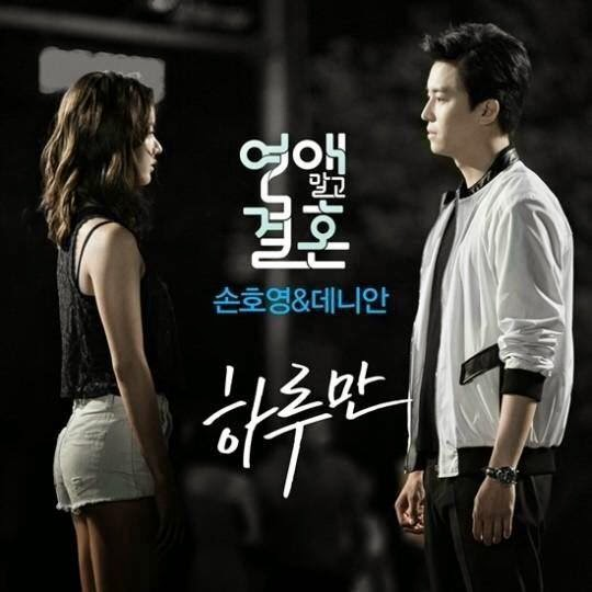 Marriage Not Dating Ost Share b evoke 3