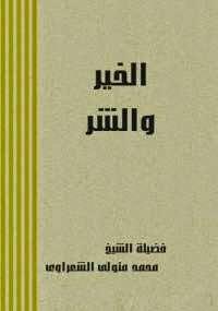 الخير والشر - كتابي أنيسي