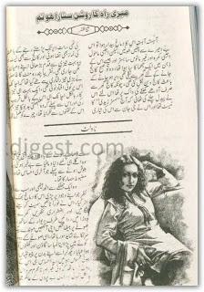 Meri Rah Ka Roshan Sitara Novel