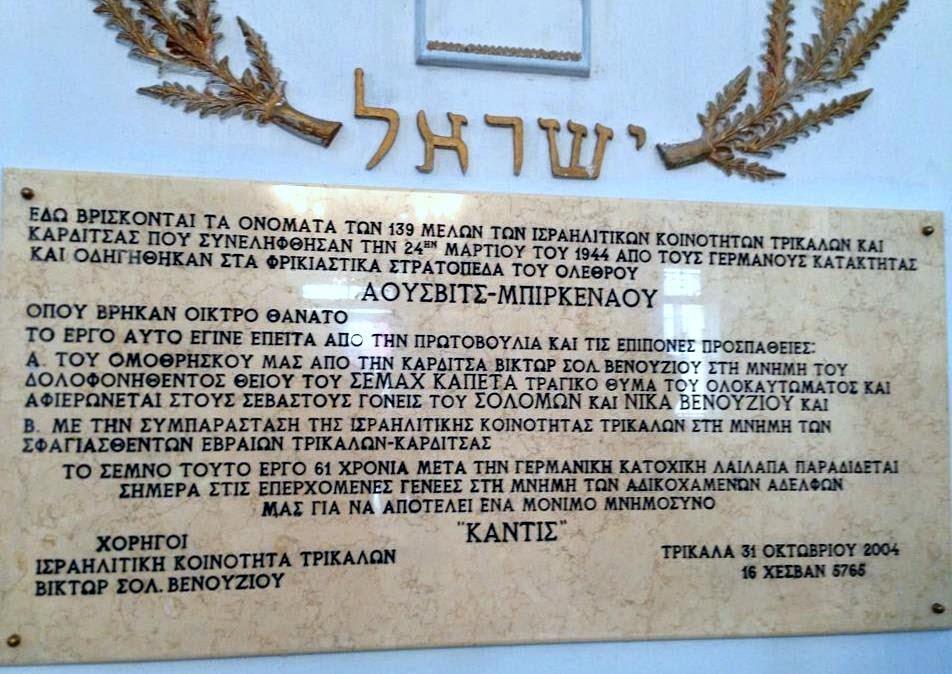 הקדש לזכר קורבנות השואה בבית הכנסת בעיר טריקלה ביוון