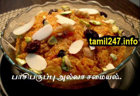 Pasiparuppu Halwa | Daal Halwa | Moong Dal Halwa Recipe |  Deepavali Sweet
