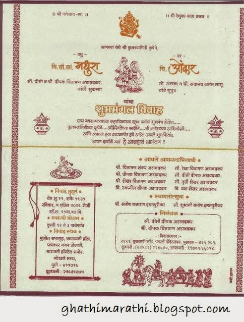 Wedding Invitation Messages In Marathi ~ Yaseen for