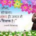 Vivekananda Inspirational Hindi quotes suvichar anmolvachan 741