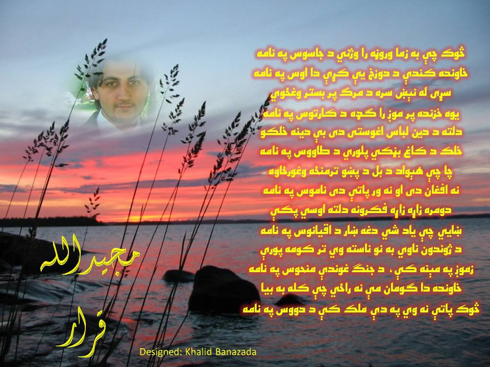 Majidullah Qarar, Pashto Ghazal, Pashto poetry Pashto Funny jocks ...