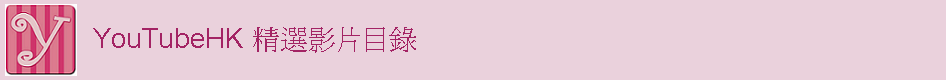 YoutubeHK menu 精選影片目錄