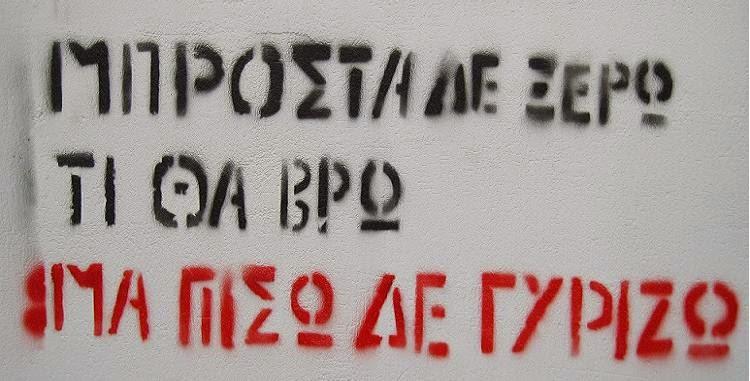 ΝΙΚΗ ΣΤΟΝ ΣΥΡΙΖΑ-25 Γενάρη 2015