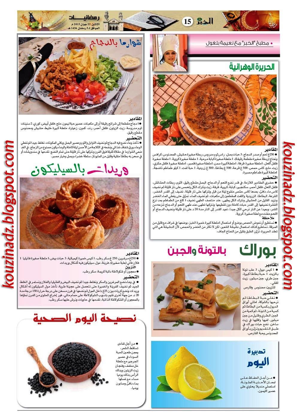 La cuisine alg rienne - Telecharger recette de cuisine algerienne pdf ...
