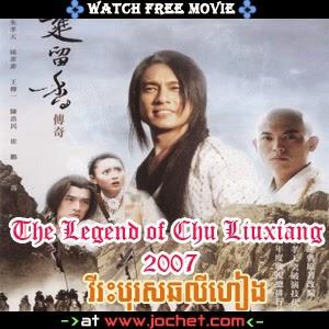 The Legend Of Chu Liuxiang 2007