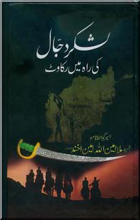 Lashkar-e-Dajjal Ki Rah Main Rakawat