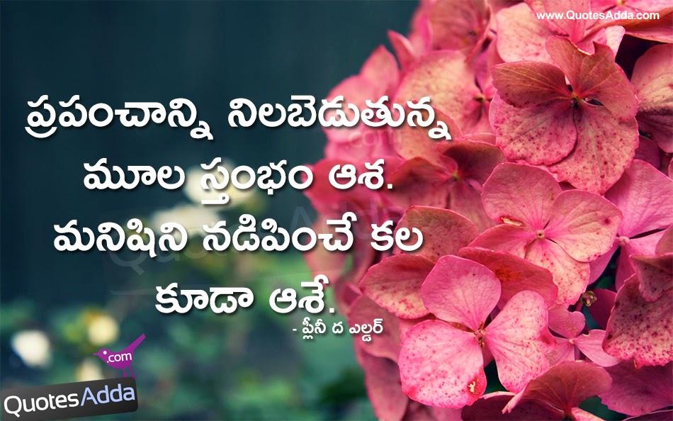 nice-telugu-life-hopes-quotes