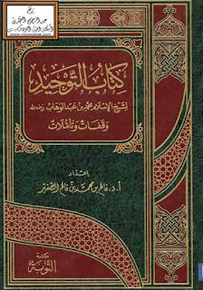 حمل كتاب كتاب التوحيد - محمد بن عبد الوهاب