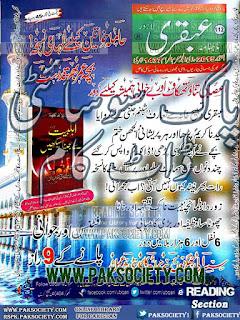 Ubqari Magazine October 2015