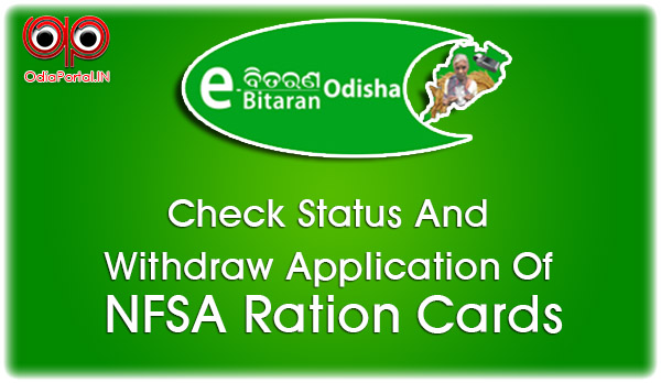 e-Bitaran Odisha: How To Check Status And Withdraw Application Of NFSA Ration Cards