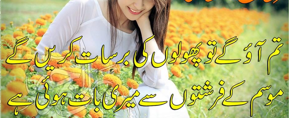 poetry romantic amp lovely urdu shayari ghazals baby
