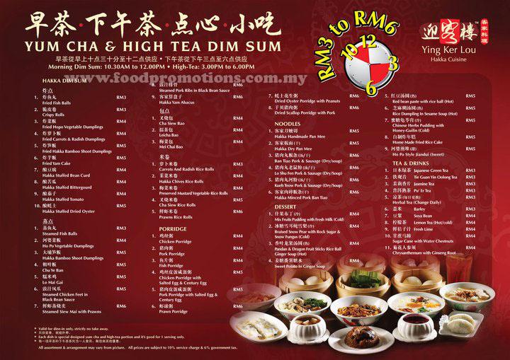 Food Street Ying Ker Lou Hakka Cuisine Yum Cha High Tea