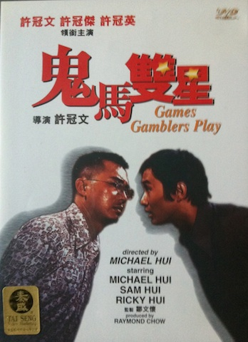 Kicking off with the first of two HK movies, Michael Hui's Games
