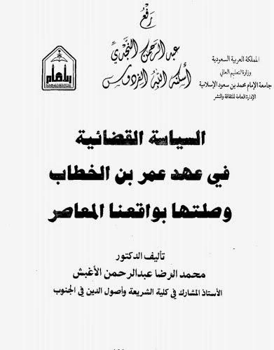 السياسة القضائية للخليفة عمر بن الخطاب