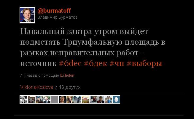 via @burmatoff Навальный завтра утром выйдет подметать Триумфальную площадь