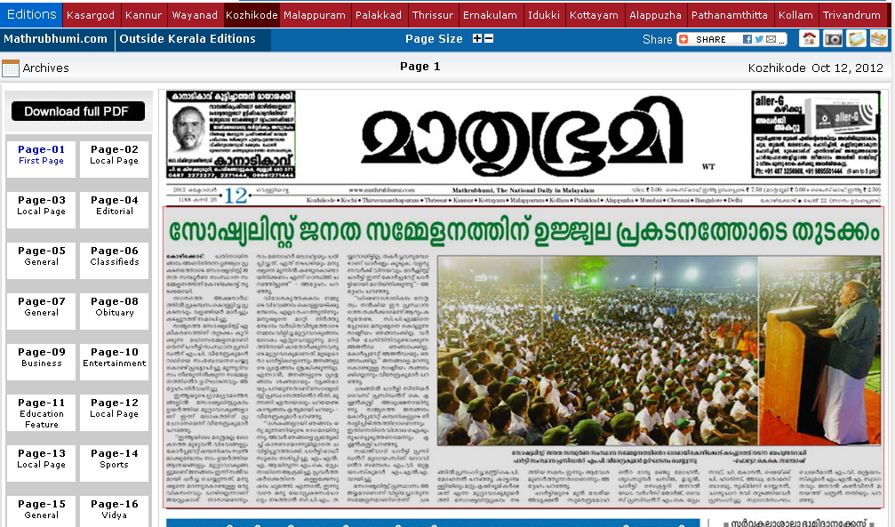Mathrubhumi Malayalam Newspaper