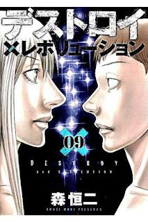 [森恒二] デストロイアンドレボリューション 第01-09巻