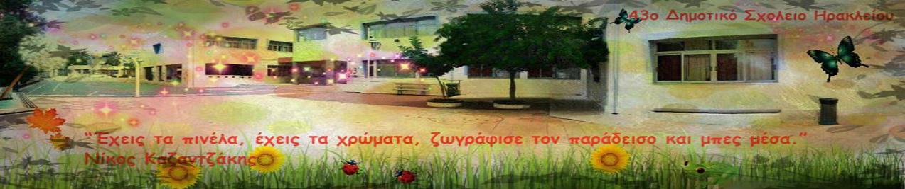 43ο Δημοτικό Σχολείο Ηρακλείου