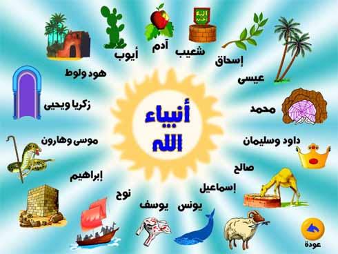 تربية الأطفال الإسلام