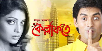 bangla movie kellafate