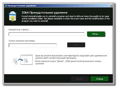 IObit Uninstaller v2.4.1.295 - Принудительное удаление