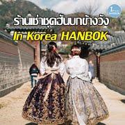 In Korea Hanbok ร้านเช่าชุดฮันบกน่ารักๆ ข้างวังคยองบก