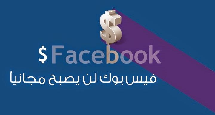 فيس بوك ليس مجانى