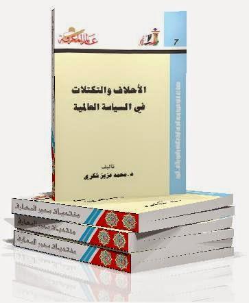 الأحلاف والتكتلات في السياسة العالمية - مصطفى ناصف pdf