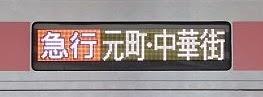 急行 元町・中華街行き 東急5050系行先