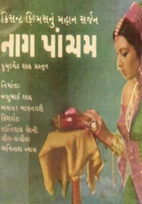 Naag Pancham (1981) - Gujarati Movie