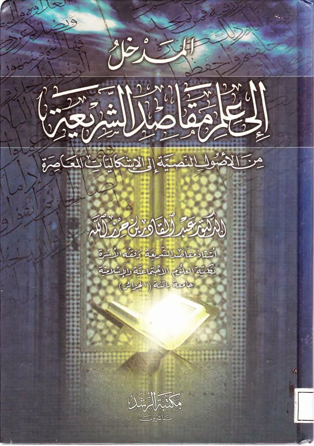 المدخل إلى علم مقاصد الشريعة - عبد القادر بن حرز الله pdf