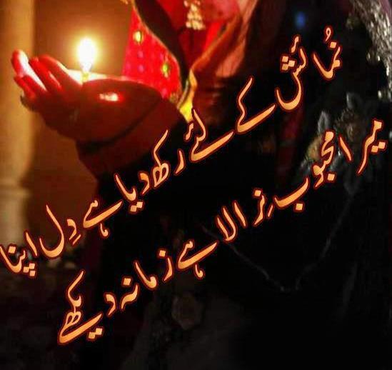 Nirala SMS Shayari In Urdu
