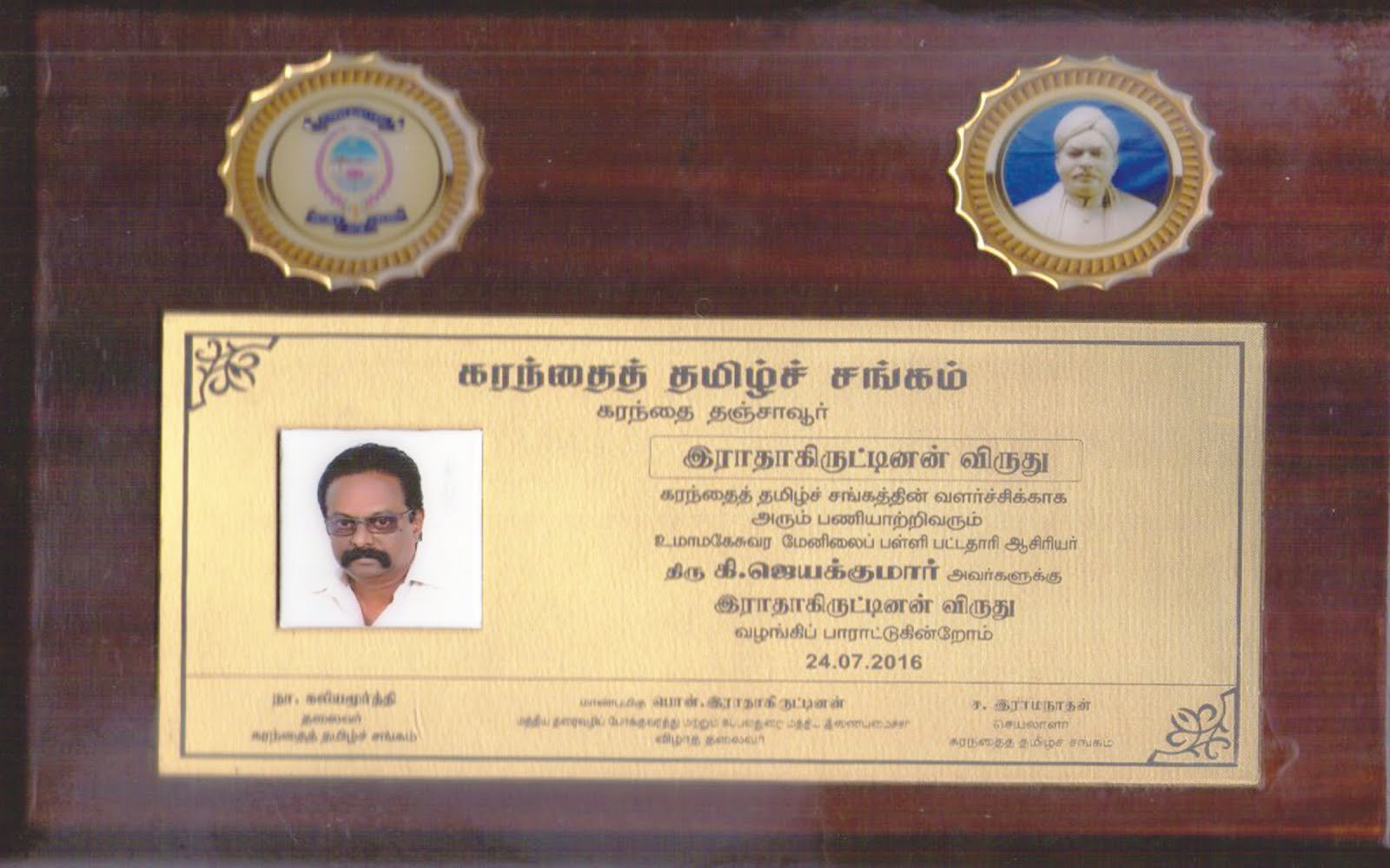 இராதாகிருட்டினன் விருது