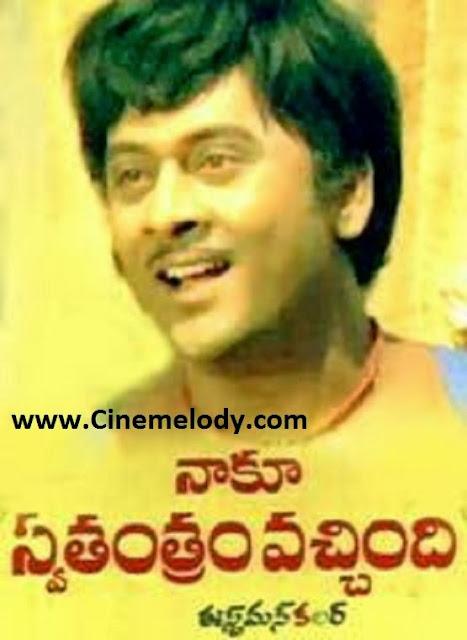 Naakoo Swaathanthryam Vacchindhi Telugu Mp3 Songs Free  Download 1976
