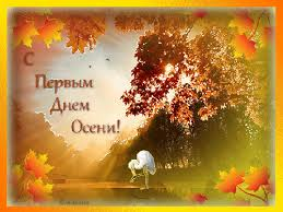 Картинка с днем осени и 1 сентября