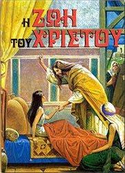 Η ιστορία του Ιησού για τα Παιδιά