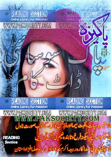 Pakeezah Digest December 2015 Read Online