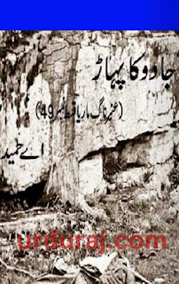 Amber Naag Maria Series Part 49 (Jadoo-Ka-Pahar) Urdu Novel by A Hameed