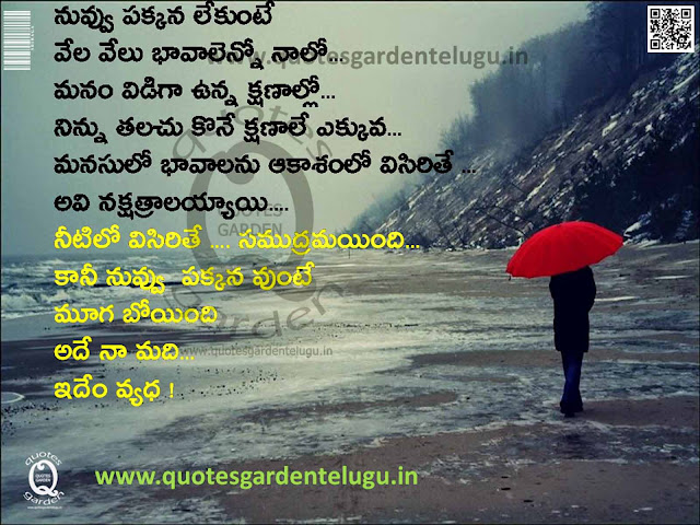 Beautiful Telugu Lovers Quotations and Romantic Telugu SMS