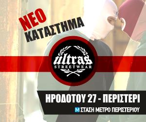 Νέο κατάστημα ULTRAS CLOTHES Περιστέρι