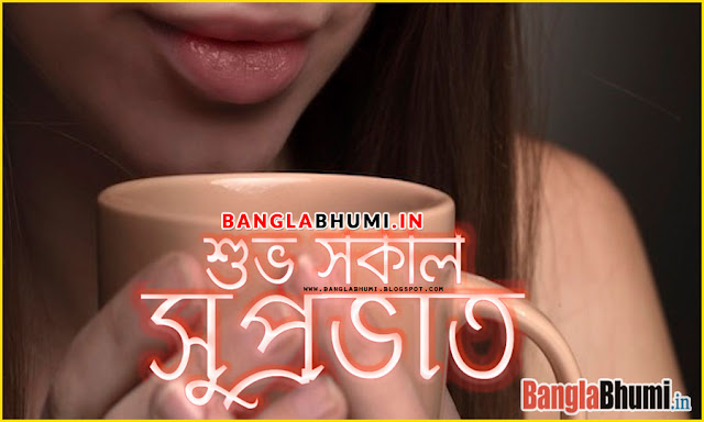 Shuvo Sokal : Supravath : Bengali Good Morning Wallpaper