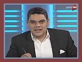- برنامج حلقة الوصل مع معتز عبد الفتاح - الأحــــد 26-3-2017