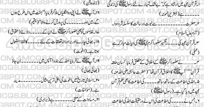 urdu essay notes for 2nd year Intermediate part 2 important urdu essays, 12th class important urdu essays, 2nd year important urdu essays urdu language essaysessay, research paper, term paper pdf our writers come from a variety of professional backgrounds.